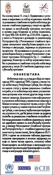 POSLOVNI OGLAS 893