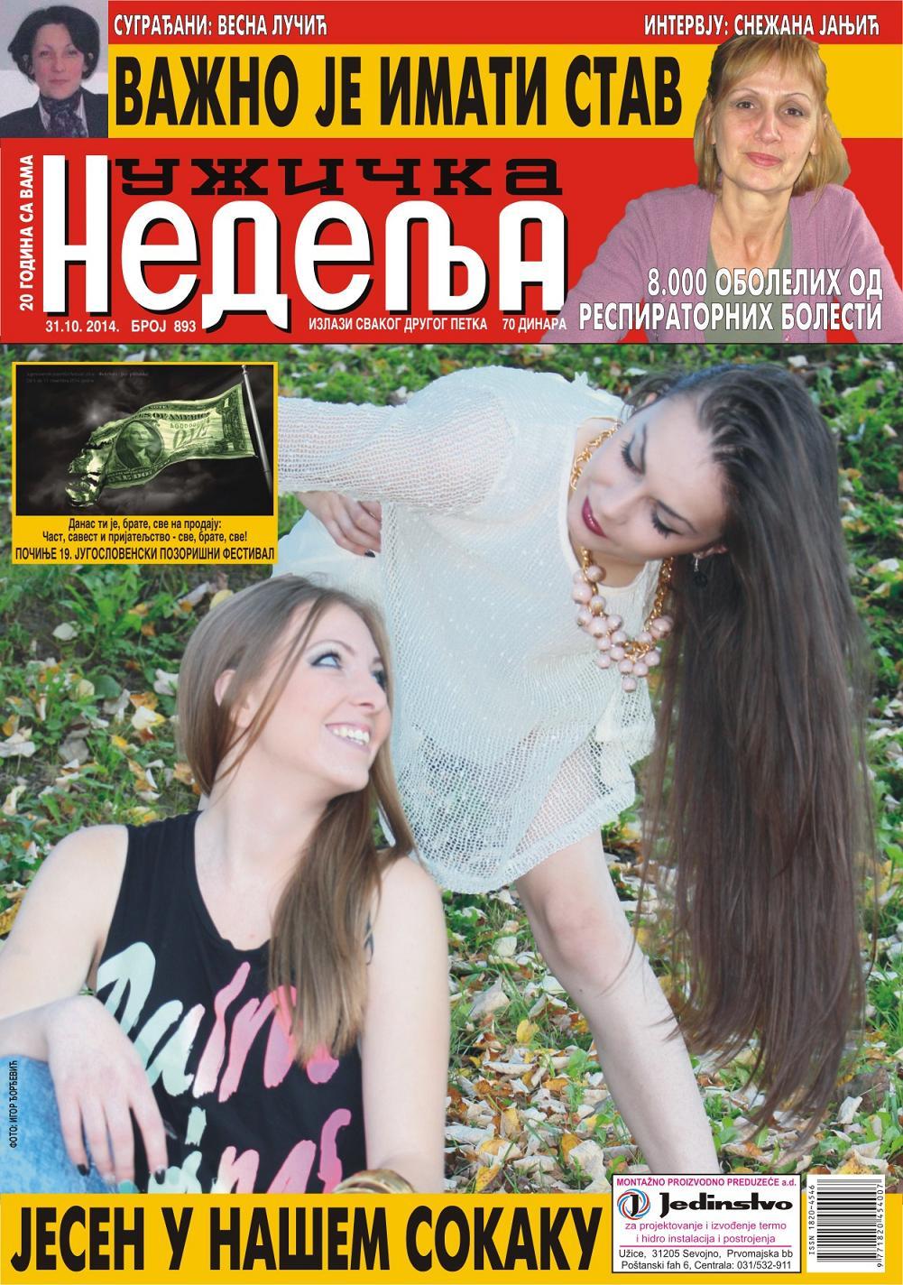 Naslovna 893