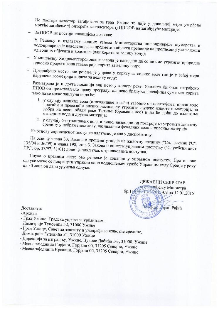 rešenje ministarstva o studiji zaštite životne sredine 11