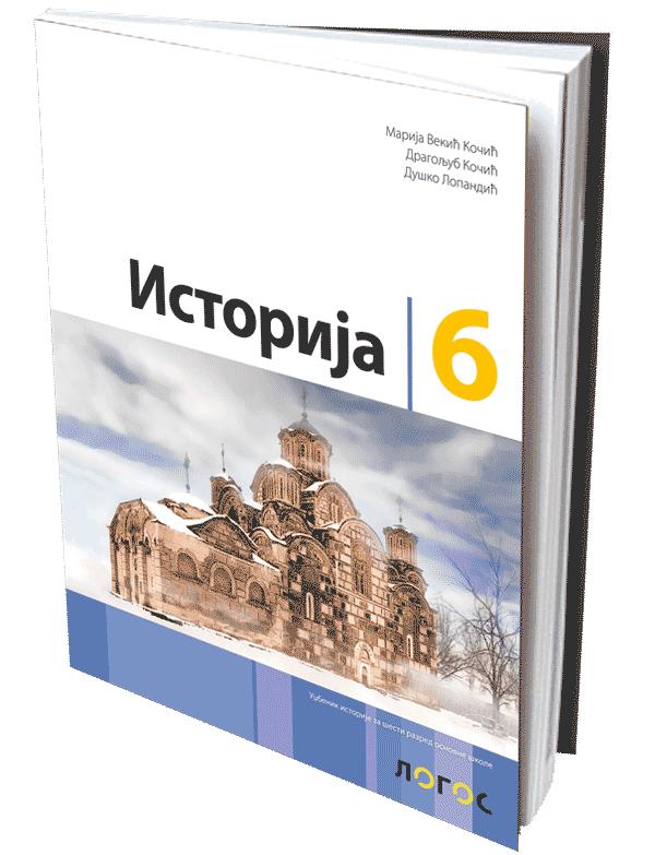 209-istorija-6-3d-knjigac