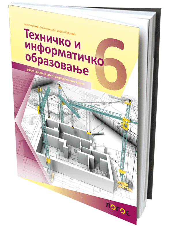 244-tio-6-rs-3d-knjigac