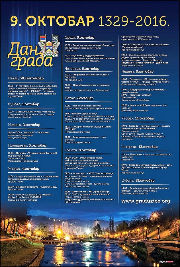 GRAD UZICE - plakat Dan grada 2016.cdr