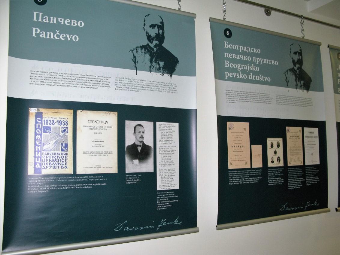 davorin-jenko-istorijski-arhiv-uzice-2