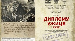 Радио-аматери Ужица установили диплому