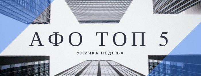 АФО ТОП 5 УЖИЧКА НЕДЕЉА 960