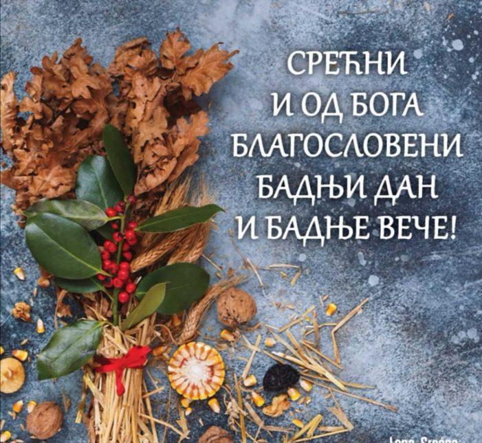 Срећни и од Бога благословени Бадњи дан и Бадње вече!