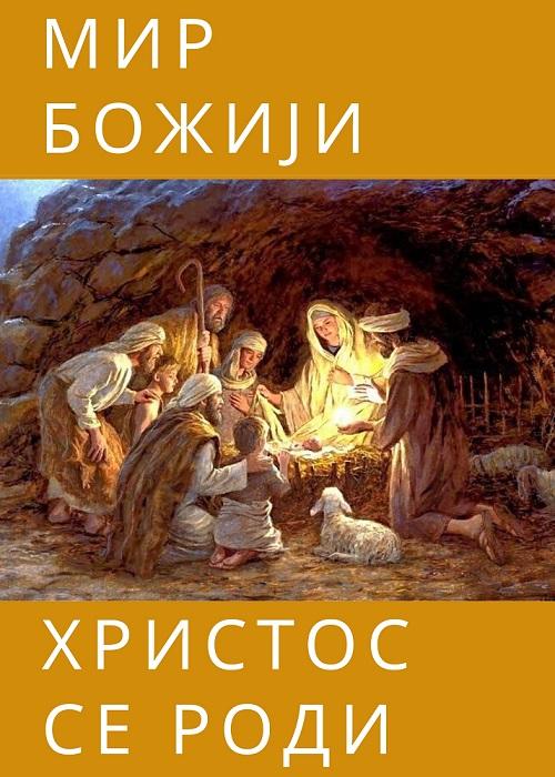 Христос се роди! Срећан Божић!